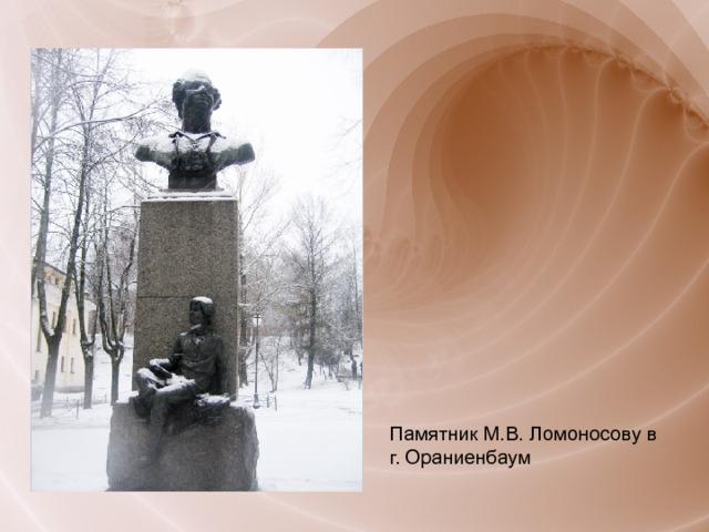 Памятник М.В. Ломоносову в г. Ораниенбаум