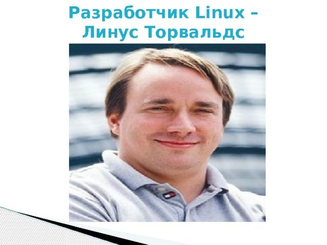 Разработчик Linux – Линус Торвальдс