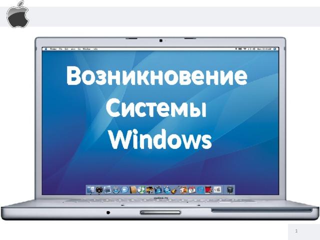 Возникновение Системы Windows
