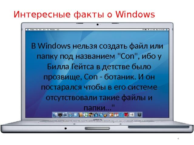 Интересные факты о Windows В Windows нельзя создать файл или папку под названием