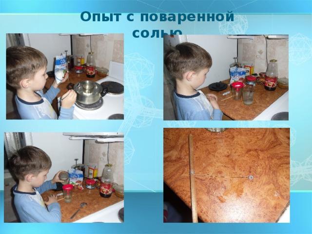 Опыт с поваренной солью