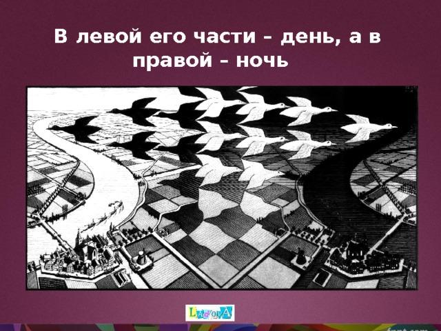 В левой его части – день, а в правой – ночь