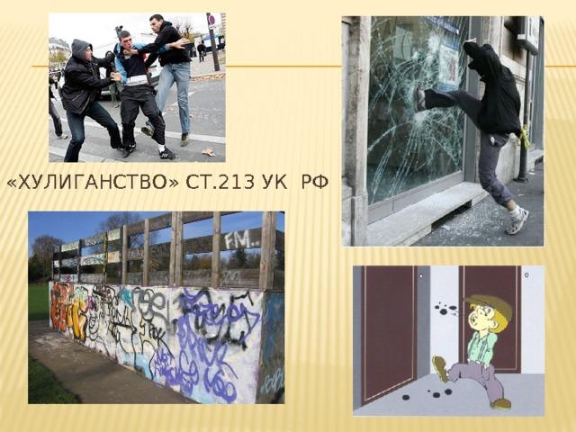 «Хулиганство» Ст.213 УК РФ