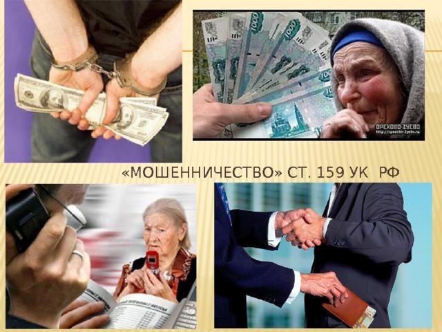 «Мошенничество» Ст. 159 УК РФ