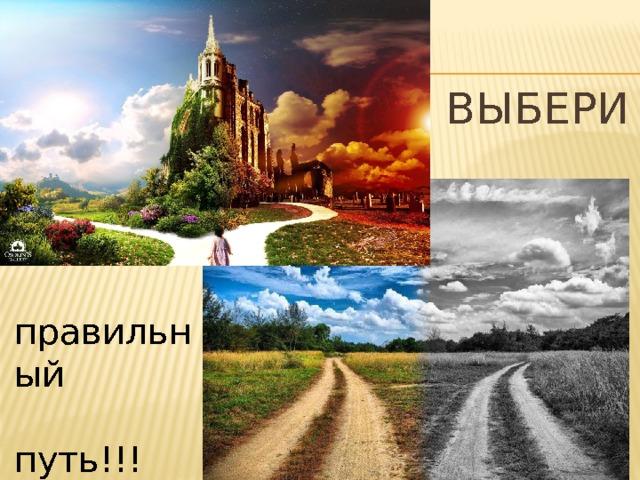 Выбери   правильный  путь!!!