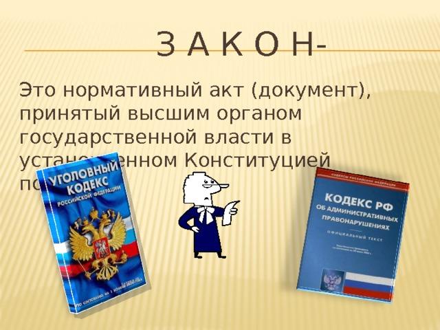 З а к о н- Это нормативный акт (документ), принятый высшим органом государственной власти в установленном Конституцией порядке.