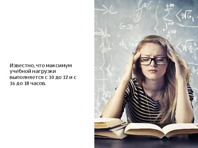 Известно, что максимум учебной нагрузки выполняется с 10 до 12 и с 16 до 18 часов.