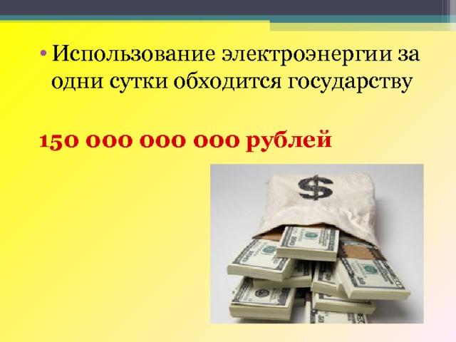 Использование электроэнергии за одни сутки обходится государству 150 000 000 000 рублей