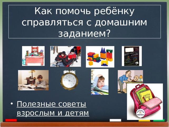 Как помочь ребёнку справляться с домашним заданием? Полезные советы взрослым и детям
