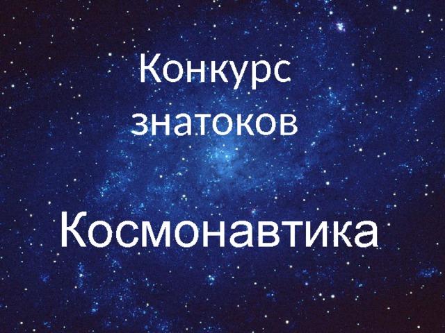 Конкурс  знатоков   Космонавтика
