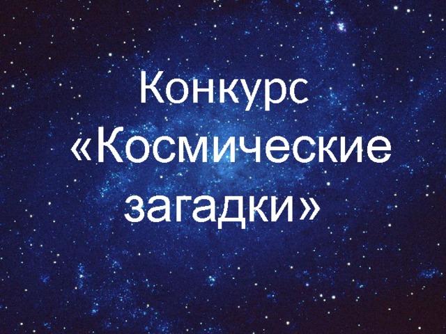 Конкурс  «Космические загадки»