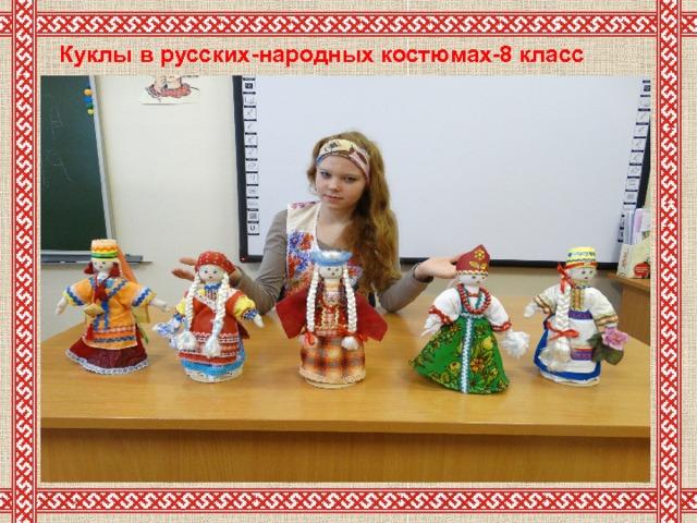 Куклы в русских-народных костюмах-8 класс