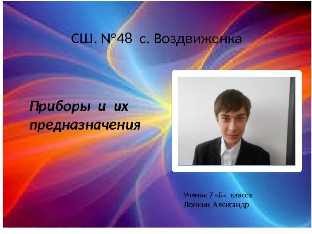 СШ. №48 с. Воздвиженка Приборы и их предназначения Ученик 7 «Б» класса Ложкин Александр