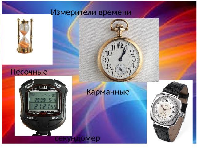 Измерители времени Песочные Карманные секундомер