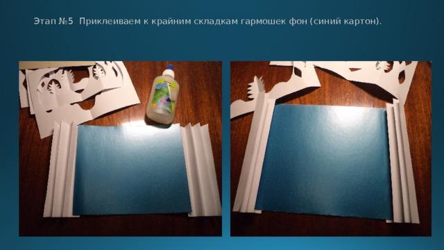 Этап №5 Приклеиваем к крайним складкам гармошек фон (синий картон).