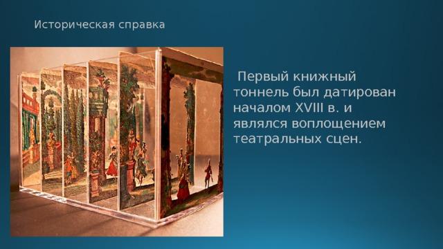 Историческая справка  Первый книжный тоннель был датирован началом ХVIII в. и являлся воплощением театральных сцен.