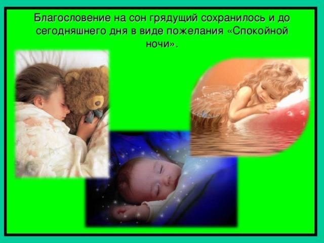 Благословение на сон грядущий сохранилось и до сегодняшнего дня в виде пожелания «Спокойной ночи».