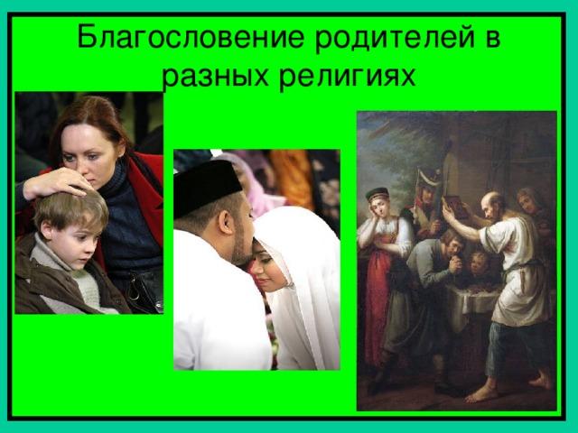 Благословение родителей в разных религиях