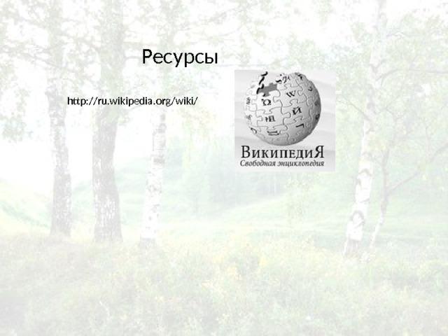 Ресурсы http://ru.wikipedia.org/wiki/