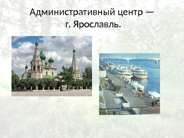 Административный центр —  г. Ярославль.