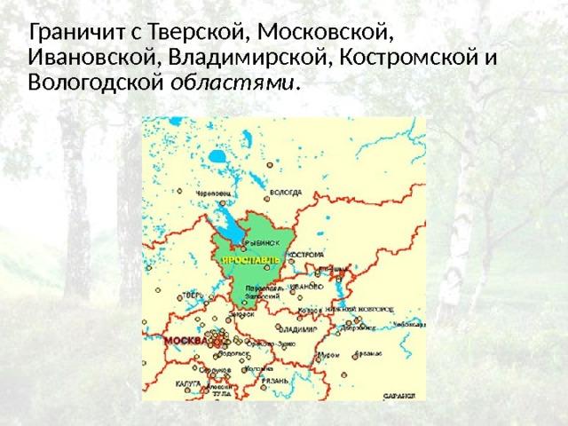 Граничит с Тверской, Московской, Ивановской, Владимирской, Костромской и Вологодской областями .