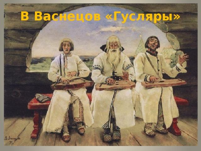 В Васнецов «Гусляры»