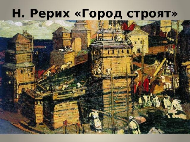 Н. Рерих «Город строят»