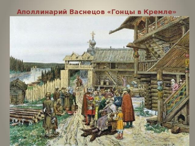 Аполлинарий Васнецов «Гонцы в Кремле»