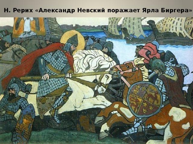 Н. Рерих «Александр Невский поражает Ярла Биргера »