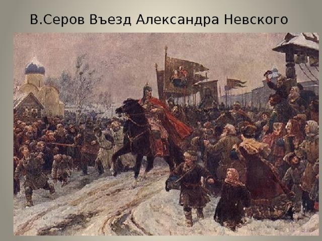 В.Серов Въезд Александра Невского