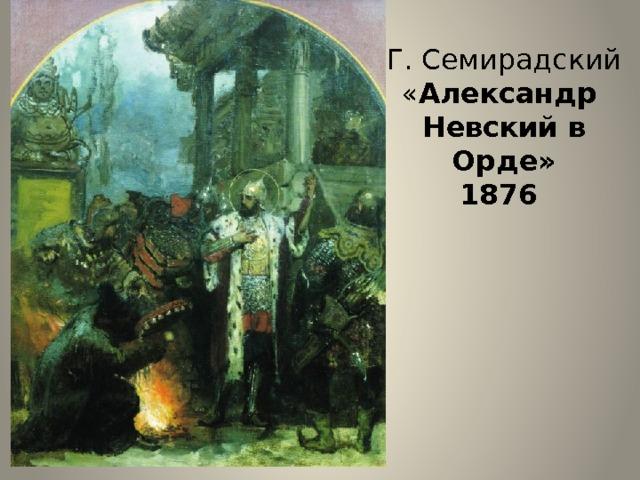Г. Семирадский  « Александр  Невский в Орде»  1876