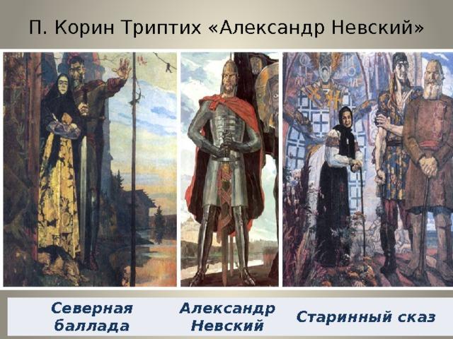 П. Корин Триптих «Александр Невский» Северная баллада Александр Невский Старинный сказ