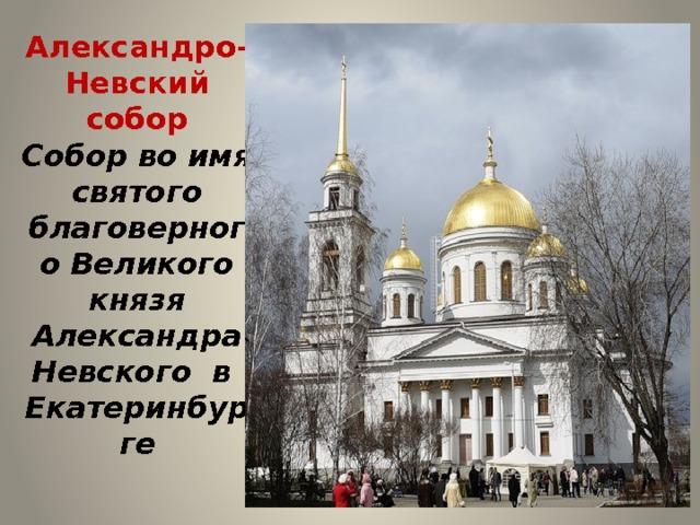 Александро-Невский собор  Собор во имя святого благоверного Великого князя Александра Невского в Екатеринбурге