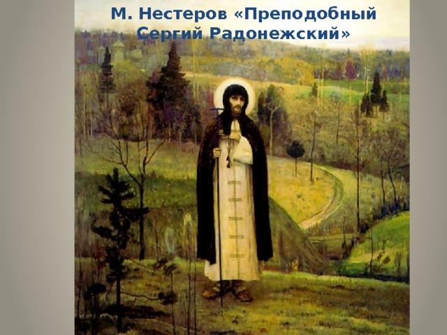 М. Нестеров «Преподобный Сергий Радонежский»