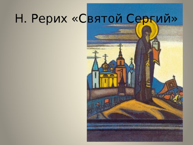 Н. Рерих «Святой Сергий»