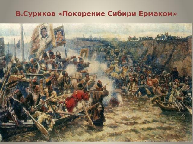 В.Суриков «Покорение Сибири Ермаком»