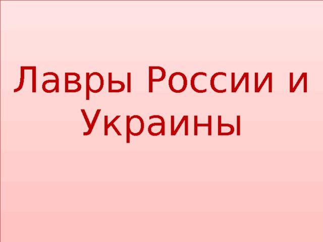 Лавры России и Украины