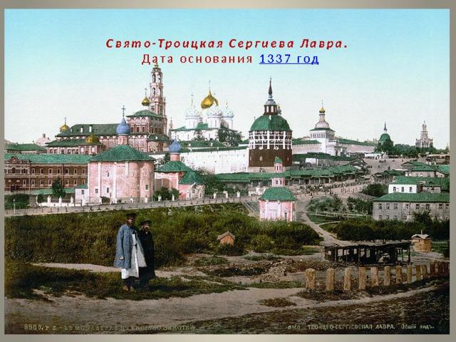 Свято-Троицкая Сергиева Лавра.  Дата основания 1337 год