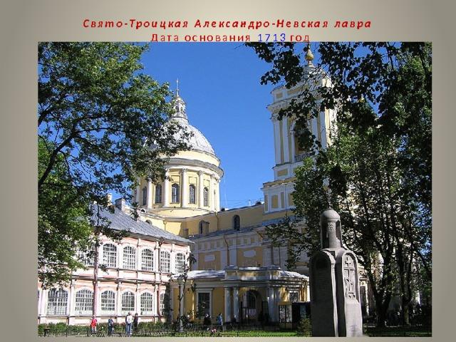 Свято-Троицкая Александро-Невская лавра   Дата основания 1713 год