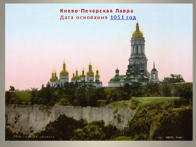 Киево-Печерская Лавра  Дата основания 1051 год