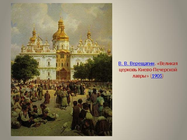 В.В.Верещагин . «Великая церковь Киево-Печерской лавры» ( 1905 )
