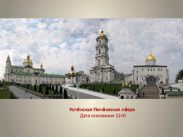 Успе́нская Поча́евская ла́вра  Дата основания 1240