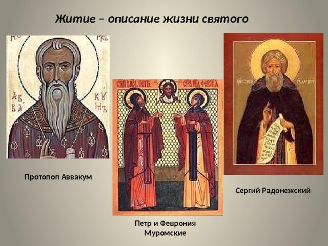 Житие – описание жизни святого Протопоп Аввакум Сергий Радонежский Петр и Феврония Муромские
