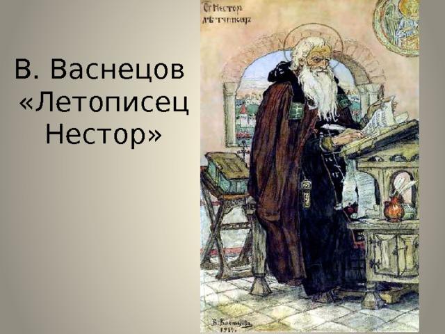 В. Васнецов  «Летописец Нестор»