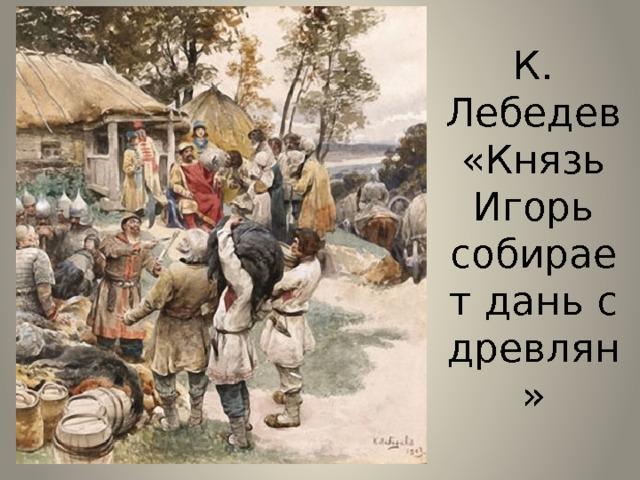 К. Лебедев «Князь Игорь собирает дань с древлян»