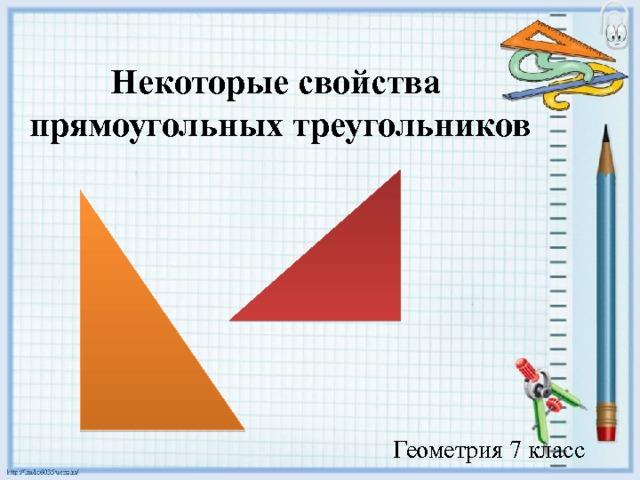 Некоторые свойства прямоугольных треугольников Геометрия 7 класс