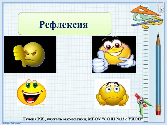 Рефлексия Гулова Р.И., учитель математики, МБОУ