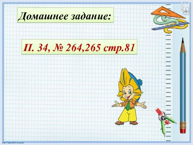 Домашнее задание: П. 34, № 264,265 стр.81