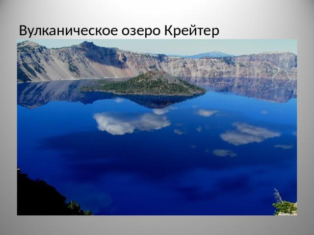 Вулканическое озеро Крейтер