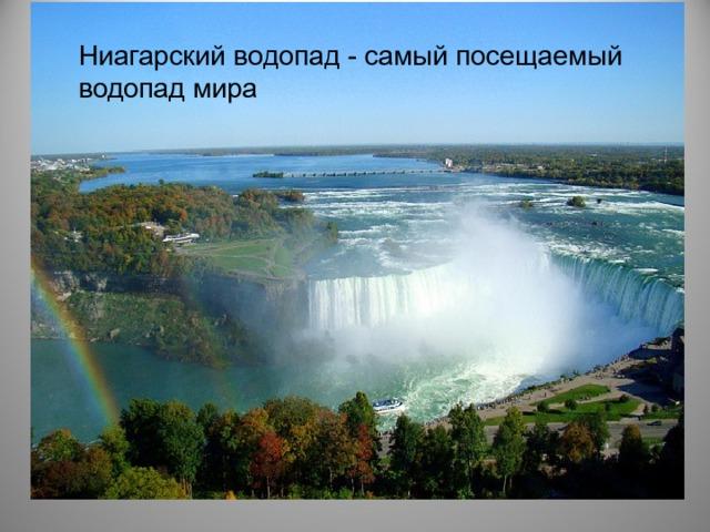 Ниагарский водопад - самый посещаемый водопад мира